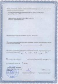lizenziya list2