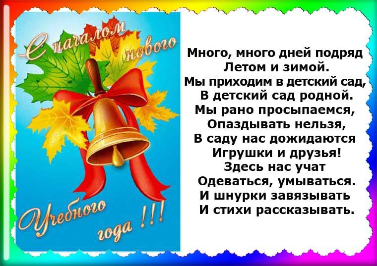Поздравление родителей детского сада с 1 сентября